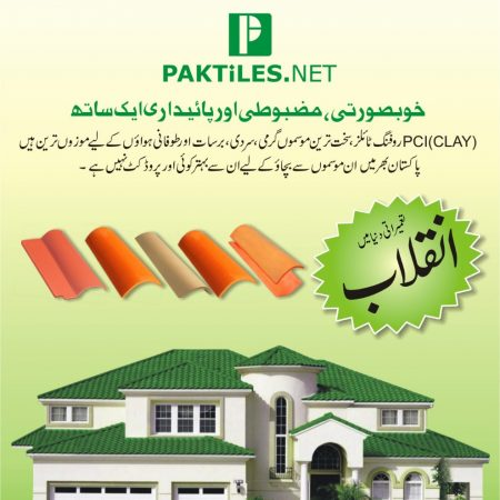 Pak Clay Roofing Tiles Services Islamabad